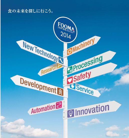 アジア最大級を誇る「食の技術」の総合トレードショー「FOOMA JAPAN 2014 国際食品工業展」6月10日(火)~13日(金)東京ビッグサイトで開催決定。