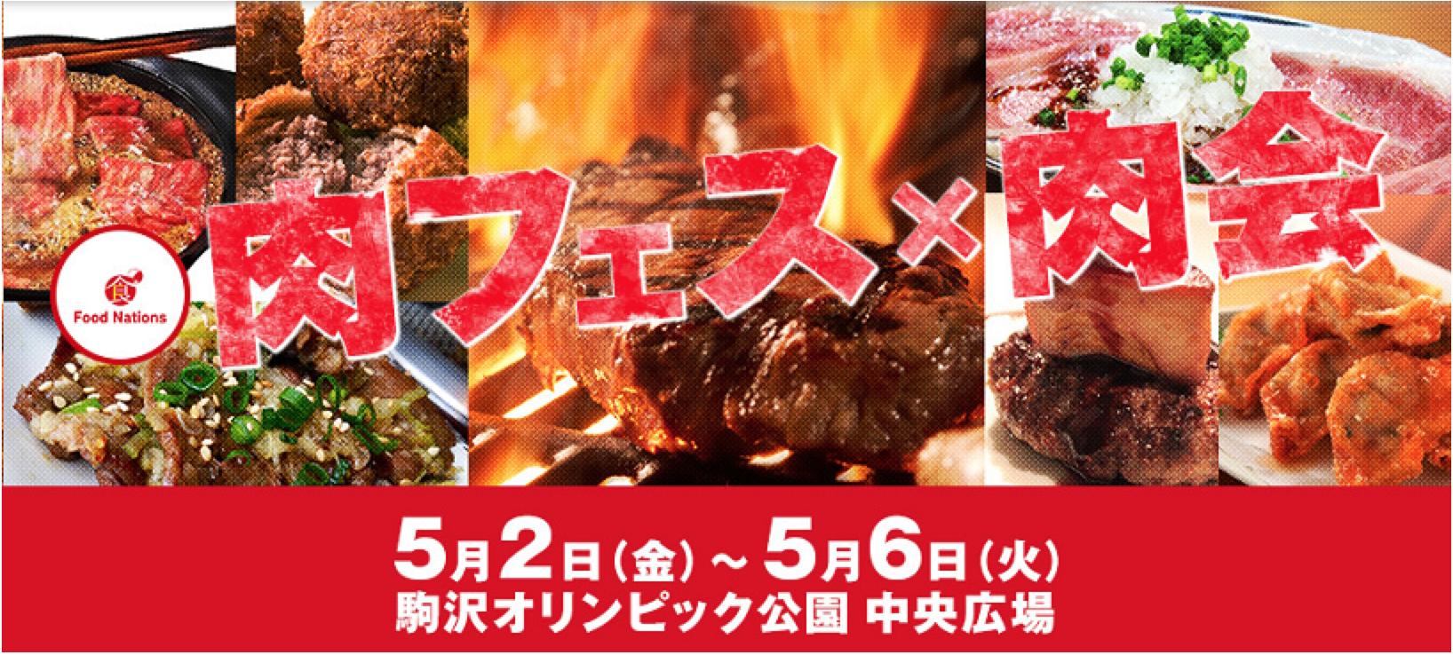 日本全国、世界各国の肉料理が集まる「Food Nations肉フェス」5月2〜6日駒沢オリンピック公園にて開催