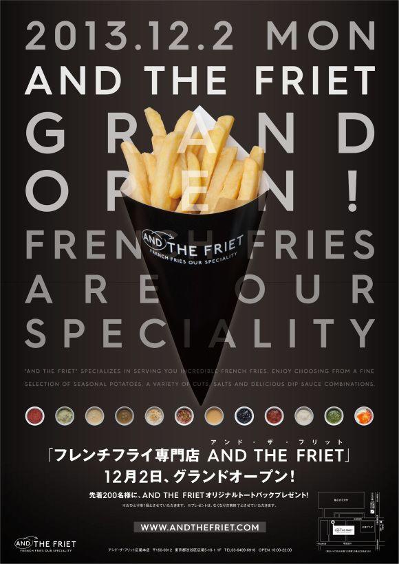 PickUp★フレンチフライ専門店「AND THE FRIET」(東京・広尾/フレンチフライ専門店)