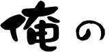 『俺のそば GINZA5』 銀座に4月11日(金)グランドオープン