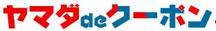 登録会員約750万人以上のポイントサービスアプリ「ヤマダdeクーポン」5月29日より開始。加盟店募集中。