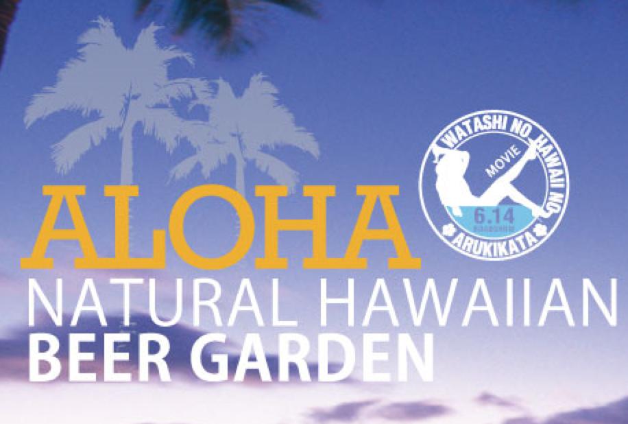 株式会社ゼットン、「わたしのハワイの歩きかた」とタイアップした夏季限定ビアガーデン「ALOHA Natural Hawaiian Beer Garden」を5月より6店舗オープン