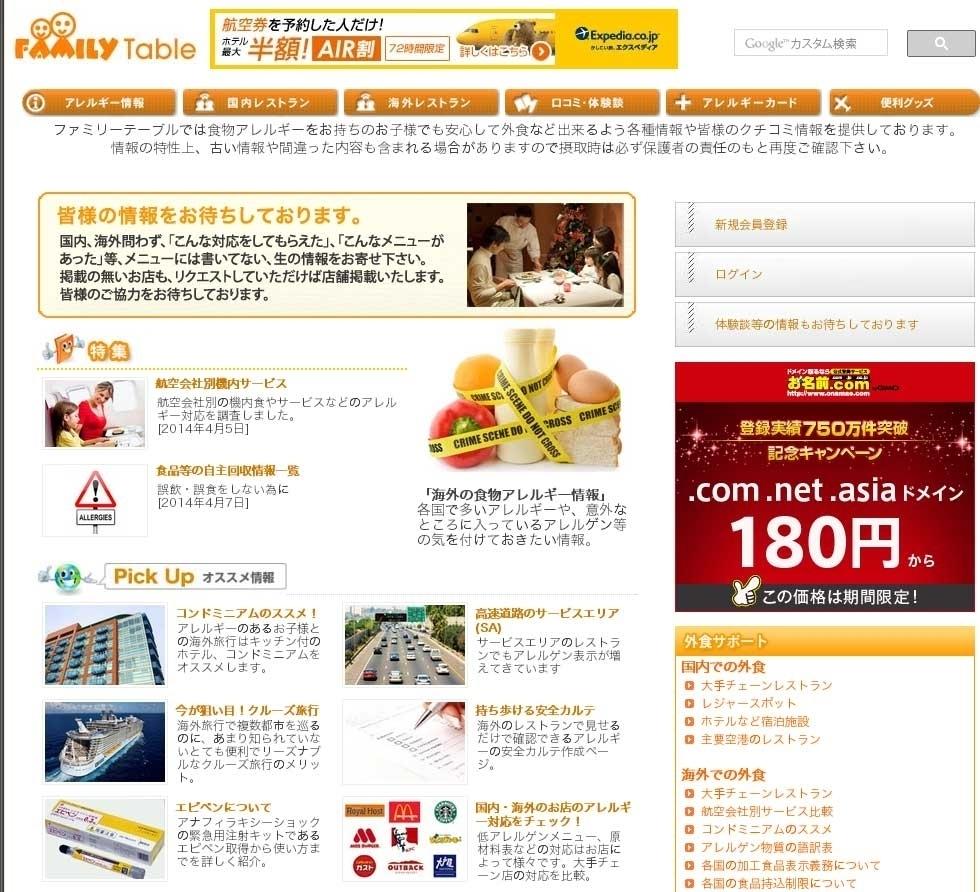 """ディー・エー・ティー、""""食物アレルギーでも安心して外食できる"""" 世界の外食情報サイト「ファミリーテーブル」ベータ版を開設。"""