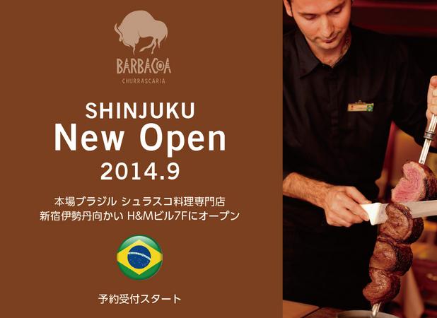 ワンダーテーブル、「バルバッコア 新宿店」9月オープンが決定。予約受付をスタート。