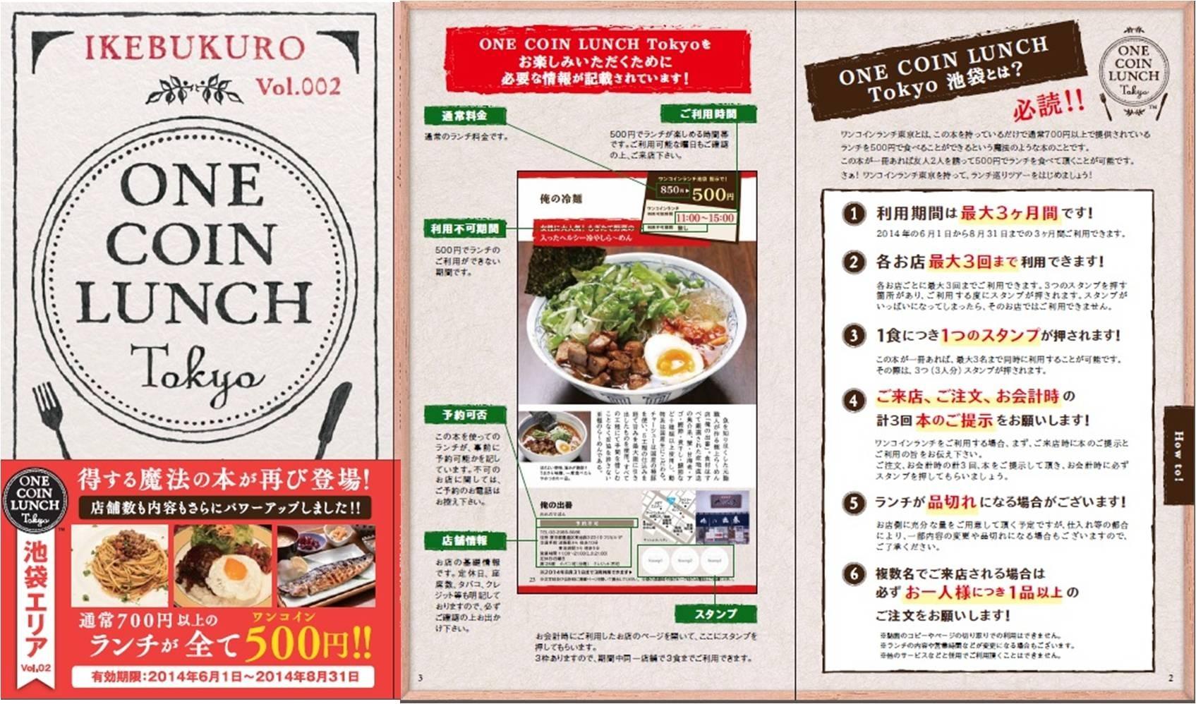 元気UPプロジェクト、最大1,050円のランチが500円で食べられる書籍「ONE COIN LUNCH Tokyo 池袋Vol2」を販売開始。