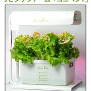 リビングファーム、インテリアとして部屋に置けるLED搭載小型水耕栽培器『ココベジ・シリーズ』を発売開始。