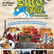 日本初ヨーロピアン・フェスティヴァル『ユーロフェス 2014』が8月9日(土)、10日(日)代々木公園にて開催。