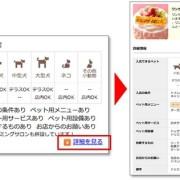 ぐるなび、ペットと同伴できるレストラン情報を充実。「入店OKなペットの種類/大きさ」「入店時に持参するもの」などの情報を掲載。