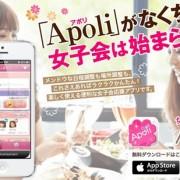 女子会お誘い調整アプリ『Apoli(アポリ)』、 グルメ情報サイト『ヒトサラ』とデータ連携開始。