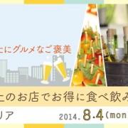 大手町エリアのオフィスビルを舞台にしたグルメイベント『Cheers! OTEMACHI 2014夏バル』開催決定。