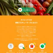オイシックス、だれでも参加できる「Oisixの商品企画部」オープン。野菜の名づけ親になって、野菜1年分が当たるキャンペーンを開催。