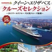 2014年横浜初寄港で話題となったクイーン・エリザベスが再び横浜へ。「クイーン・エリザベス専用クルーズセレクション」発売開始。