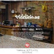 フジテレビ、「食」と「旅」に特化したYouTubeチャンネル及びキュレーションメディア『videlicio.us(ビデリシャス)』を提供開始。
