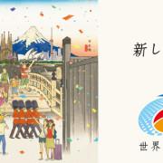 世界最大級の旅の祭典『ツーリズムEXPOジャパン2014』前売券を7月28日に発売開始。