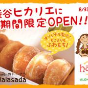 ハワイで人気のふわもちマラサダドーナツ「hau'oliハウオリ」が渋谷ヒカリエに期間限定出店。