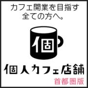 全国の個人経営カフェを紹介するサイト『個人カフェ.com』がカフェ開業者のためのカフェ専門物件探しサイト「個人カフェ店舗」をリリース。