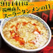 累計550万食を突破した「スーラータンメン」の記念日を9月14日に制定。「揚州商人スーラータンメンの日」として第1回記念日イベントを開催。