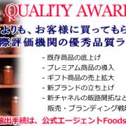 モンドセレクション受賞商品、ダイエット・健康食品で日本企業25社増加。ビール・水・ソフトドリンクで日本の金賞商品33品増加。