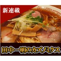 田中一明さん連載第1回「食べ手視点からの考察。人気店となるための秘訣とは!?」