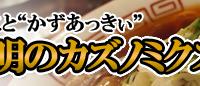 新連載のお知らせ:TV出演多数『ラーメン官僚』こと田中一明さんの連載コーナーが決定。
