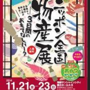 全国から350社以上が集合する日本最大規模の物産展、「ニッポン全国物産展2014」~各地から自慢の味と技が集合!3日間のおもてなしパーク!~が11月21日(金)~11月23日(日)池袋サンシャインで開催。