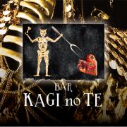 下北沢初のポルトガル料理専門店「BAR KAGI no TE(バル カギノテ)」が10月13日にグランドオープン。タパス形式でたのしむポルトガルバル。こだわりのインテリアが魅力。