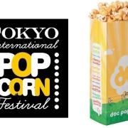 第27回東京国際映画祭がスイーツと初コラボ。人気ポップコーン専門店が一同に集結する期間限定イベント「POPCORN FESTIVAL」が10月23日~31日六本木ヒルズ大屋根プラザにて開催。Doc Popcornも特別出店。