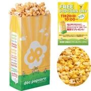 全米No.1自然派ポップコーンブランド「Doc Popcorn」、大好評のフリーポップコーンデーを11月2日開催。バター風味にほのかな甘みが美味しい「スイートバター」を無料で提供。