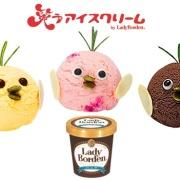 小鳥たちを眺められる「ことりカフェ吉祥寺」にて、ことりカフェ×LadyBorden「笑うアイスクリームコラボ企画」を10月24日~11月2日ハロウィーンを含む10日間開催。