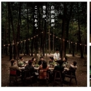 """シングルモルトウイスキーブランド「白州」を最大限楽しめる「バー・ダイニングScent House DEN MARUNOUCHI」11月7日グランドオープン。東京の真ん中で楽しむ""""白州の森""""の世界。"""