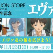 「EVANGELION STORE TOKYO-01」のオープン3周年を記念したファン交流イベント「エヴァコン」、11月23日東京・池袋で開催。