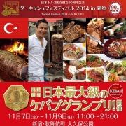 """世界3大料理のトルコ料理を堪能できる「ターキッシュフェスティバル 2014 in 新宿」、 ケバブ""""日本一""""を決定する「KEBA-1グランプリ」、11月7日~9日まで新宿・大久保公園にて開催。"""