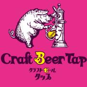 ワールドリカーインポーターズの新業態、独占直輸入の世界のクラフトビールを集めたビアバー「クラフトビールタップ」が新宿3丁目に11月下旬オープン予定。