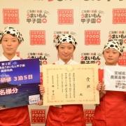 農水商系高校を対象にした料理コンテスト「第3回ご当地!絶品うまいもん甲子園」決勝、10月31日開催。「食」日本一の高校が決定。