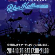 一夜限りの大人ハロウィン「中目黒ブルー・ハロウィン」10月25日(土)開催。ブルーにライトアップした幻想的な目黒川沿いで仮装パレード。