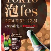 首都圏の飲食店370店以上参加、世界の19種「泡(スパークリングワイン)」をグラスで気軽に楽しめる街フェス「TOKYO 泡 fes by Wine-link×東京カレンダー」を11月1日~12月31日開催。
