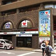 肉の万世、創業65周年記念事業としてスリーエフとのコラボコンビニ「スリーエフ万世本店」を10月26日オープン。人気の「万かつサンド」も継続販売。