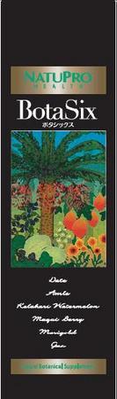 エイボン・プロダクツ、古来より利用してきた世界各国の6種の植物を厳選したドリンク 「ナチュプロ ヘルス ボタシックス」を新ブランド「NATUPRO」より10月20日より販売開始。