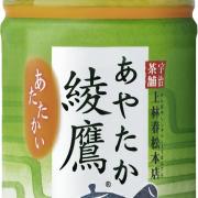 「綾鷹」、ホット専用PETボトル入り無糖茶飲料で昨冬売り上げ1位に。PETボトル入り無糖茶飲料単体で「お~いお茶緑茶」に次ぐ2位のポジションを獲得。
