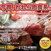 """11月18~20日開催のアキバルvol.5、参加店舗決定。今回のテーマは""""肉""""、秋葉原を代表する絶品肉料理の店が大集合。"""