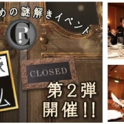 「Closed Restaurant~大富豪会員選抜ゲーム~」特別料理と極上の謎を楽しむ待望の第2弾を11月24日と30日にホテル椿山荘東京で開催。全ての謎を解き勝利の美酒を。