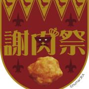 日本唐揚協会、11月29日(イイニクの日)に「2014忘年謝肉祭」を目黒雅叙園にて開催。本場大分中津地域の名店唐揚げを提供。
