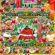 「大阪グルメサミット2014冬」、11月30日開催。全国ご当地グルメを楽しみながらチャリティーにも参加できる一大フェス。