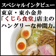 スペシャルインタビュー:開業1年余りでトップランカーとなった東京・東小金井「くじら食堂」ラーメン店主のハングリーな仲間力。
