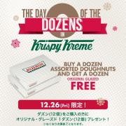クリスピー・クリーム・ドーナツ、1箱買うともう1箱プレゼントキャンペーンを12月26日限定開催。