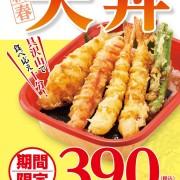 ほっかほっか亭、天丼390円を1月4日より期間限定販売開始。海老や鯛など新春に相応しい具材を贅沢に使用。