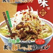 ラーメン「どうとんぼり神座」、白髪葱たっぷりの「炙り豚しゃぶラーメン」 本日より期間限定販売開始。