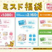 ミスタードーナツ、ドーナツ・パイ引換カードの入った「ミスド福袋」4種を12月26日から販売開始。