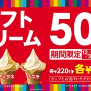 ミニストップ、12月26日から3日間限定・人気のソフトクリームが50円引き。