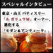 スペシャルインタビュー:東京・山王パティスリー「ル・ガリュウM」オーナー、進化する『モダン&アンティーク』。